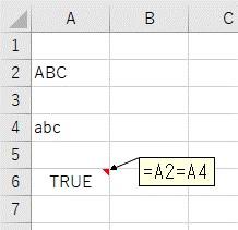 比較演算子「=」で大文字と小文字を比較した結果