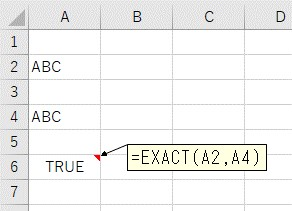 EXACT関数で同じ文字列を比較
