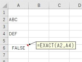 EXACT関数で違う文字列を比較
