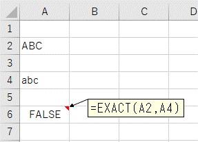 大文字と小文字をEXACT関数で比較した結果