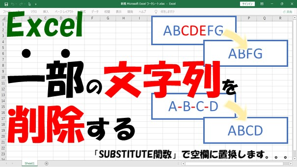 【Excel】文字列の一部や空白を削除【SUBSTITUTE関数を使う】