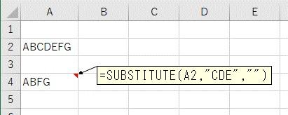 SUBSTITUTE関数で文字列から一部の文字列を削除する