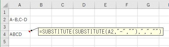 1つのセルに数式をまとめて複数の区切り文字を削除した結果