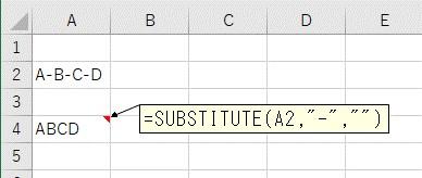 区切り文字を削除する数式を入力