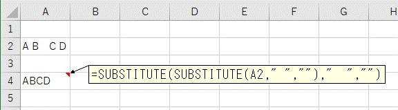 数式を1セルにまとめて半角と全角の空白を削除した結果