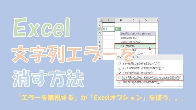 【Excel】文字列エラーを消す【エラーを無視か、Excelオプションを使う】