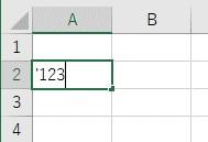 数値の先頭にアポストロフィー「'」を入力して文字列にしてみる