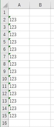 複数のセルに数値文字列を入力して、複数のエラーを出しておく