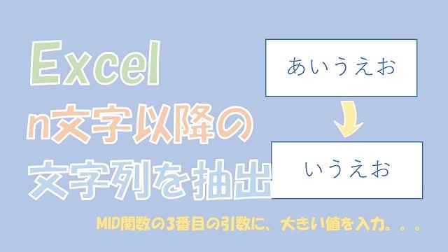 【Excel】文字列からn文字以降を抽出する【MID関数を使う】