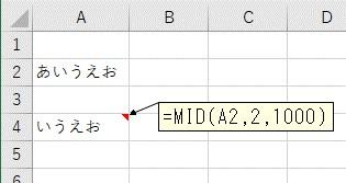2文字目以降の文字列をMID関数で抽出した結果