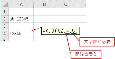 最終的にMID関数で特定の文字の後を抽出する場合