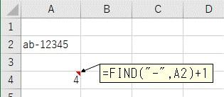 抽出する文字の開始位置をFIND関数で抽出