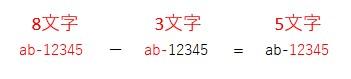 抽出する文字数の取得イメージ