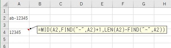 MID関数と、FIND関数、LEN関数をまとめた結果