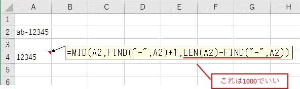MID関数の3番目の引数は1000とかでいい