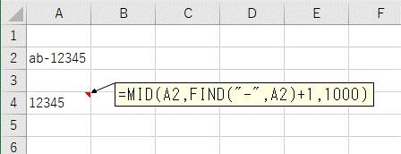 MID関数の3番目の引数に1000を入力して抽出した結果