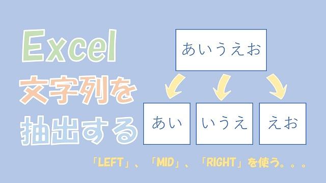 【Excel関数】文字列の抽出【LEFT、RIGH、MIDTがあります】