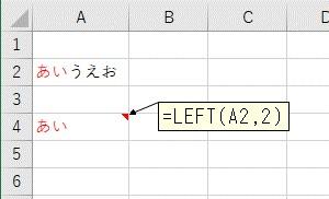 LEFT関数を使って文字列を左から抽出した結果