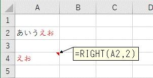 RIGHT関数を使って文字列を右から抽出した結果