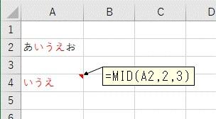 MID関数を使って中間の文字列を抽出した結果