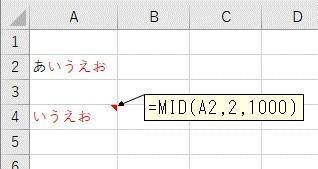 MID関数を使って2文字目以降の文字列を抽出した結果
