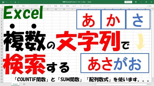 【Excel】文字列を含むか複数で検索【COUNTIFとSUMと配列数式を使う】