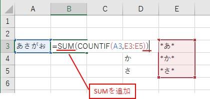 SUM関数を追加