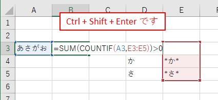 Ctrl + Shift + Enterで配列数式にする