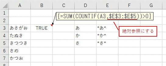 配列数式を入力して検索条件は絶対参照にする
