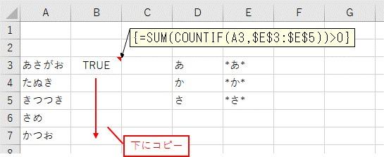 配列数式を下にコピー