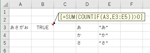 COUNTIF関数と配列数式で特定の複数の文字で検索した結果