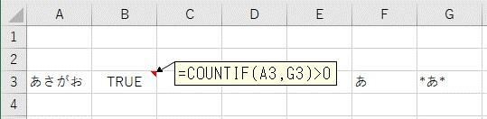 COUNTIF関数を使って1つのキーワードで検索した結果