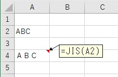 JIS関数を使って半角を全角に変換した結果