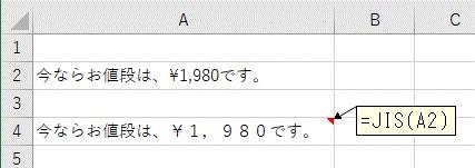 JIS関数で半角を全角に変換した結果