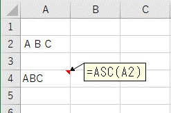 ASC関数で全角を半角に変換した結果