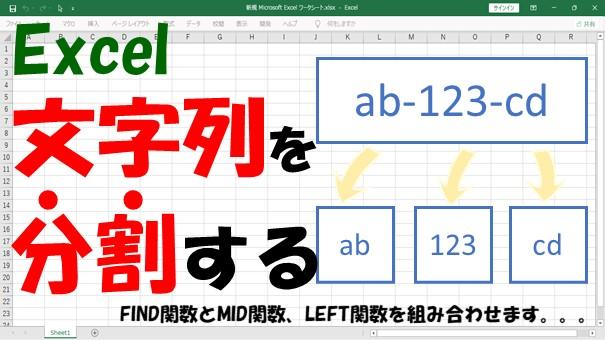 【Excel関数】文字列を区切り文字で分割して抽出【FIND、LEFT、MIDを使う】
