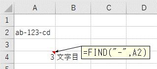 1つ目の区切り文字の位置をFIND関数で取得