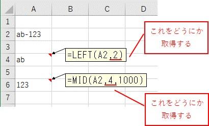 LEFT関数とMID関数に入力した仮の数値をどうにか取得したい