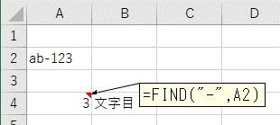 FIND関数で区切り文字の位置を検索した結果