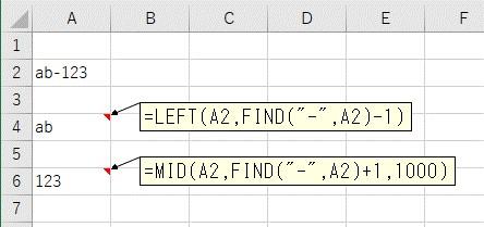 FIND、LEFT、MID関数をまとめて区切り文字で分割した結果