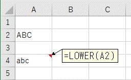LOWER関数を使って大文字を小文字に変換