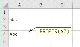 PROPER関数を使って小文字を大文字に変換