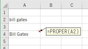 PROPER関数でアルファベットの氏名を先頭だけ大文字に変換