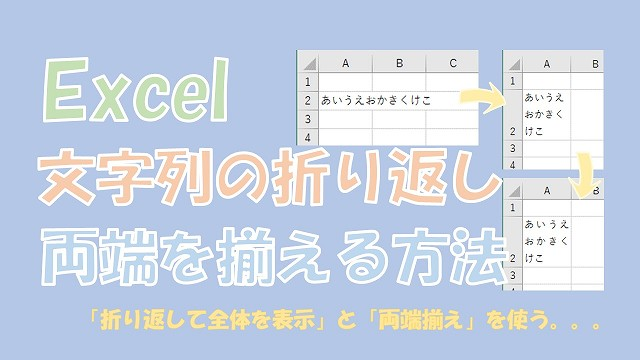 【Excel】文字列を折り返したり揃える方法【セルの書式設定を使う】