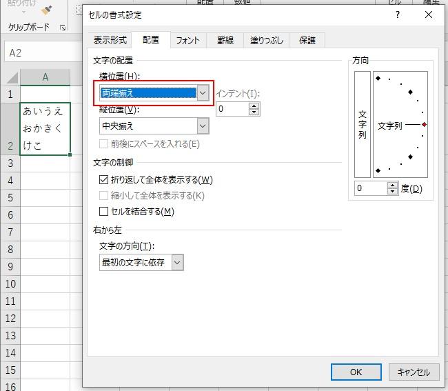 セルの書式設定の横位置で両端揃えを設定する
