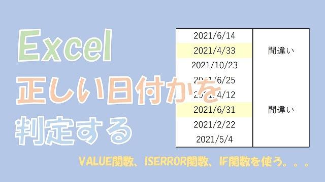 【Excel】正しい日付かをチェックして判定する【VALUE、ISERROR、IFを使う】