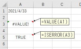 VALUE関数とISERROR関数で正しい日付かを判定する