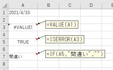 セルにIF関数を入力してエラーの場合だけ表示を出す