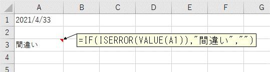 セルにVALUE関数、ISERROR関数、IF関数をまとめた結果