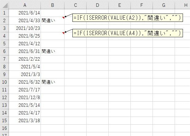 VALUE関数、ISERROR関数、IF関数を使って大量の日付が正しいかを判定した結果